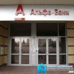 Ипотечные кредиты в Альфа Банке