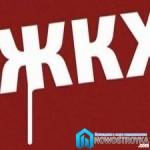 Проблемы жилищно-коммунального хозяйства