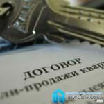 Особенности оформления операции купли – продажи жилья