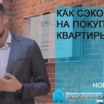 Как сэкономить при покупке квартиры