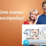 Ипотека на новостройку выгоднее кредита на готовое жилье