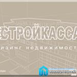 Лизинг квартир по программе «Стройкасса»