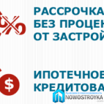 Ипотека от банка или рассрочка от застройщика?