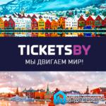 С Tickets.by планировать путешествие легко